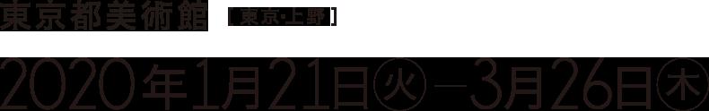 東京都美術館(東京・上野)2020年1月26日(火)-3月26日(木)