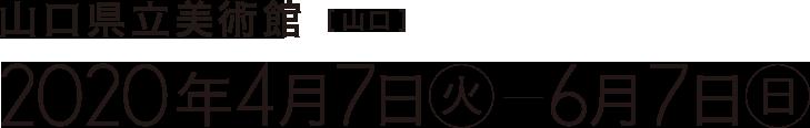 山口県立美術館(山口)2020年4月7日(火)-6月7日(日)