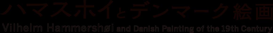ハマスホイとデンマーク絵画