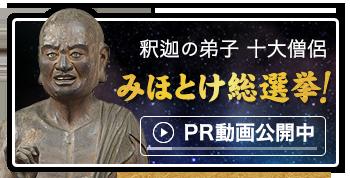 十大弟子紹介動画リンク