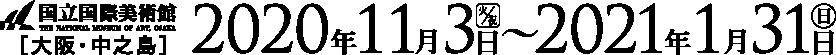 国立国際美術館(中之島)2020年7月7日(火)-10月18日(日)