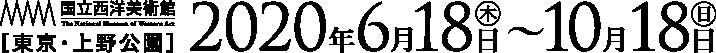国立西洋美術館(上野公園)2020年3月3日(火)-6月14日(日)