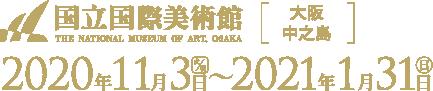 国立国際美術館(大阪・中之島)2020年7月7日(火)-10月18日(日)