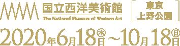 国立西洋美術館(東京・上野公園)2020年3月3日(火)-6月14日(日)