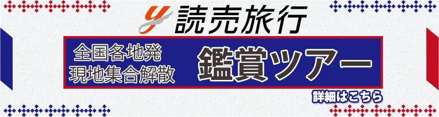 読売旅行キャンペーン
