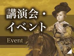 イベント・講演会