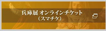 公式オンラインチケット