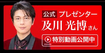 及川光博1分動画リンク