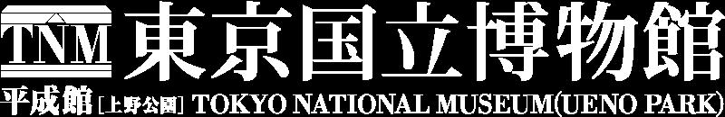 東京国立博物館 平成館(上野公園) 2019年10月14日(月・祝)〜11月24日(日)