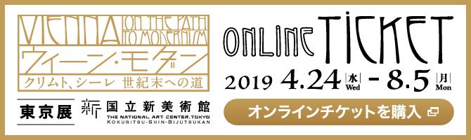 オンラインチケット