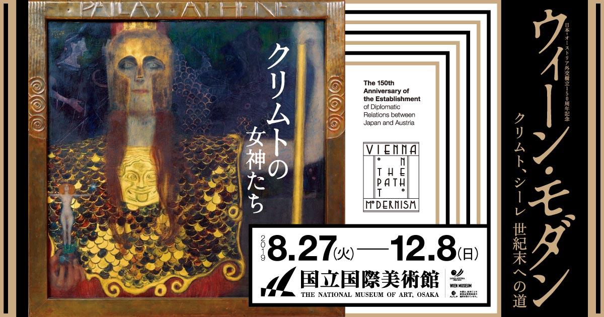 「ウィーン・モダン クリムト、シーレ 世紀末への道」展ホームページです。本展に関するニュースや企画特集などを紹介していきます。2019年4月24日(水)~8月5日(月)に国立新美術館(東京・六本木)、2…