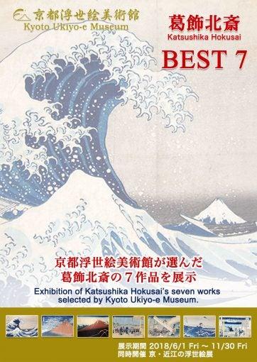 葛飾北斎 BEST 7 – 美術展ナビ|アート・エキシビション・ジャパン