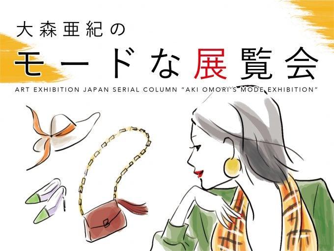 日本の女学生服が世界の「Kawaii」になったわけ 「ニッポン制服