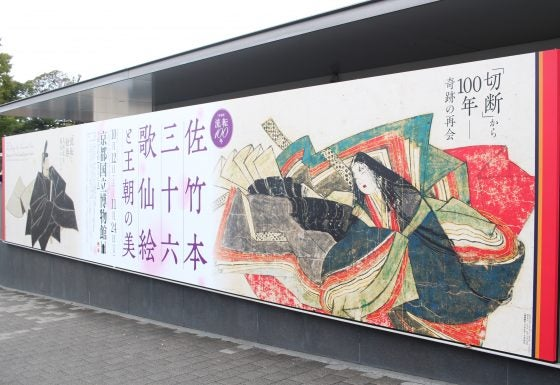 """リポート """"絵巻切断""""から100年、京都で「佐竹本三十六歌仙絵」展"""