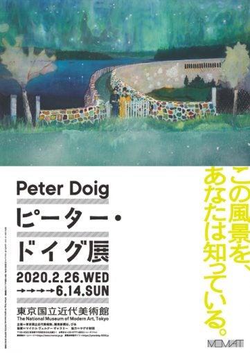 ピーター・ドイグ展 – 美術展ナビ