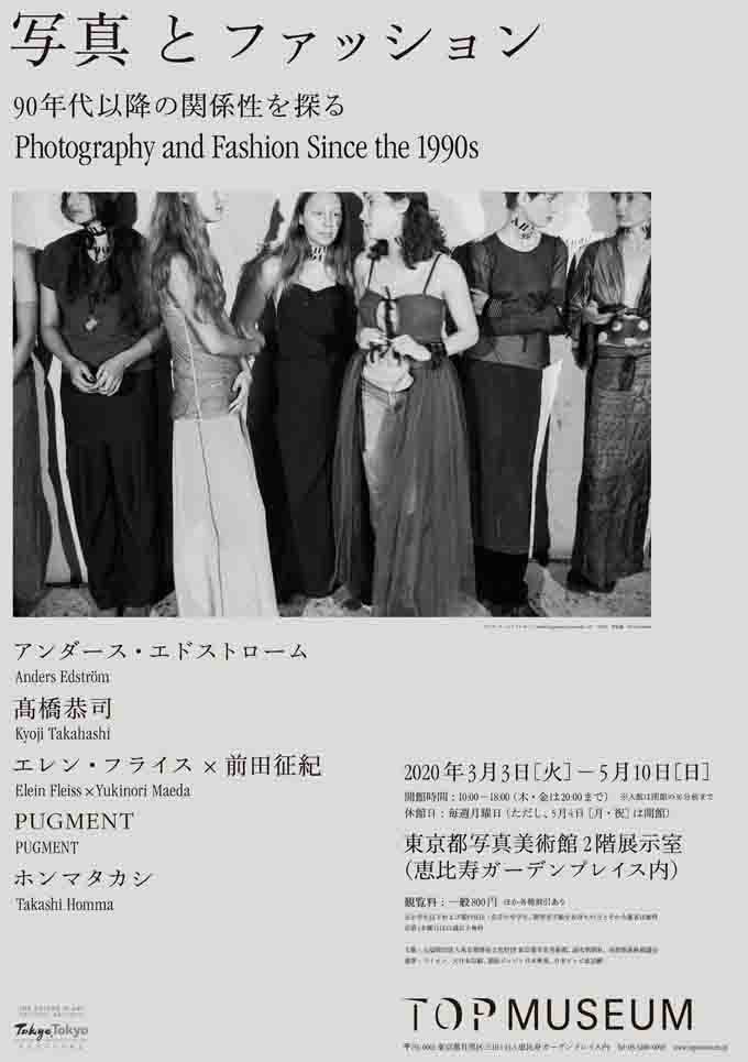 写真とファッション 90年代以降の関係性を探る – 美術展ナビ
